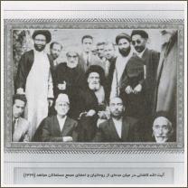 ایت الله کاشانی در میان  عده ای از روحانیون و اعضای مجمع مسلمانان مجاهد - سال 1330
